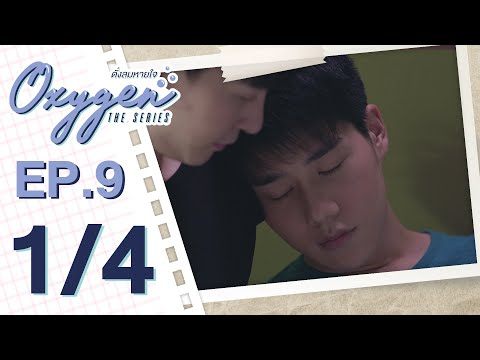 [OFFICIAL] Oxygen the series ดั่งลมหายใจ   EP.9 [1/4]