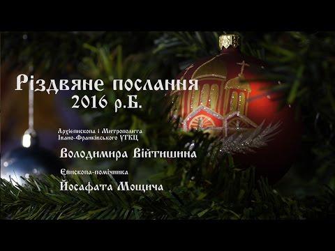 Різдвяне послання Архієпископа і Митрополита Кир Володимира та Єпископа помічника Кир Йосафата