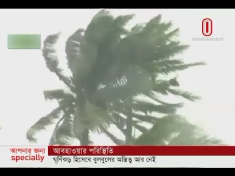 Cyclone Bulbul weakens in Bangladesh (10-11-19) Courtesy: Independent TV