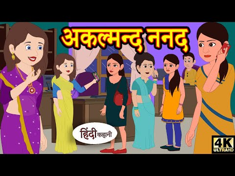 Kahani अकल्मन्द ननद - Story in Hindi | Hindi Story | Moral Stories | Bedtime Stories | Funny Story