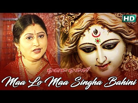 Video MAA LO MAA SINGHA BAHINI | Album-Jagat Janani | Namita Agrawal | Sarthak Music | Sidharth TV download in MP3, 3GP, MP4, WEBM, AVI, FLV January 2017
