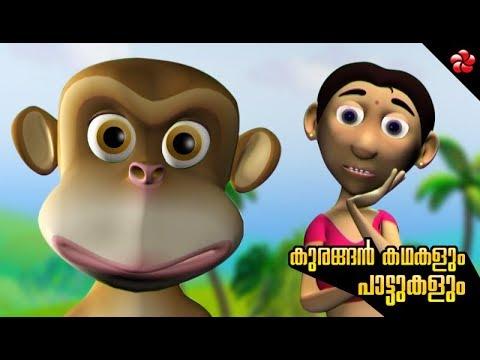 Monkey stories from Manjadi ★ Malayalam folk songs & stories
