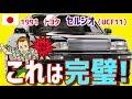 海外「これは完璧!」完璧すぎる『1991 トヨタ セルシオ(UCF11)』に海外が賞賛!【海外の反応】