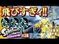 【スプラトゥーン】ボム飛び過ぎィ!S+勢のガチマッチ実況6!! #36 【ロングブラスターカスタム】