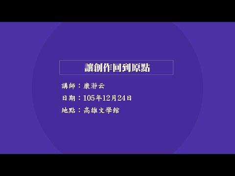2016/12/24-康瀞云「讓創作回到原點」