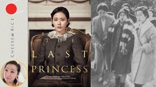 7min Recap [Last Princess 2016] S Korean Biography, Son Ye-jin, Hur Jin-ho | #CheeseOnRice