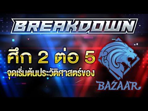 RoV Breakdown : ศึก 2 ต่อ 5 จุดเริ่มต้นประวัติศาสตร์ของ BAZAAR Gaming