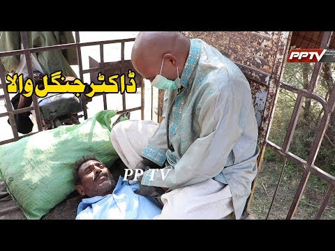 Doctor jangal Wle| Airport | Latest Punjabi And Saraiki Funny Video