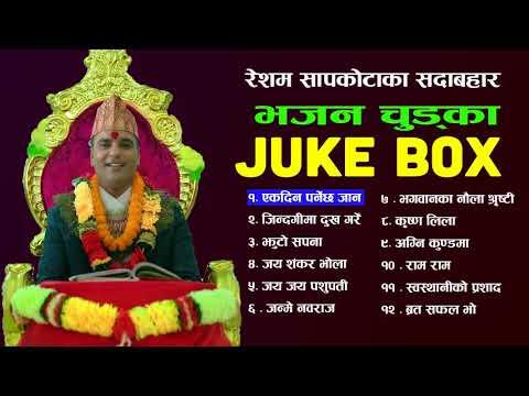 (Best Bhajan Chudka by Resham Sapkota ...2 hrs 19 min)