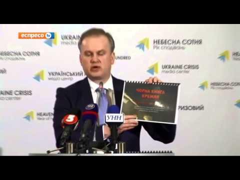 """В Уряді створили """"Чорну книгу"""" злочинів Росії проти України"""