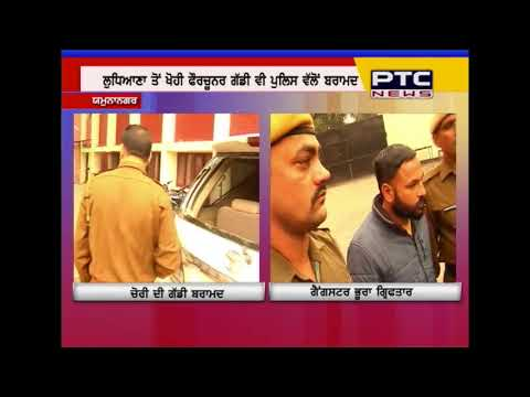 Video Gangster Vicky Gounder again manage to flee; Yamuna Nagar Police arrested his associates download in MP3, 3GP, MP4, WEBM, AVI, FLV January 2017