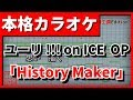 【カラオケ】ユーリ!!! on ICE OP「History Maker」(DEAN FUJIOKA)