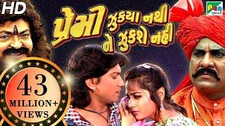 Premi Zukya Nathi Ne Zukse Nahi   Full Gujarati Movie   Vikram Thakor, Mamta Soni, Arvind Rathod