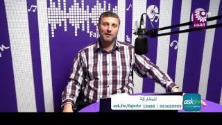 """برنامج ask.fm مع الشيخ عمار مناع """" الحلقة 46"""""""
