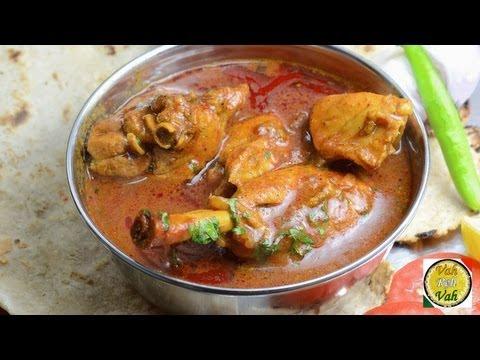 Spicy Saoji Chicken Curry – Nagpur Chicken – By Vahchef @ vahrehvah.com