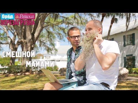 #11 Майами. Смешные и неудачные дубли. Орёл и Решка. Перезагрузка