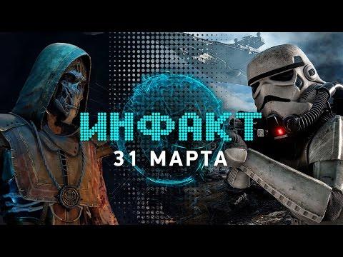 Инфакт от 31.03.2017 [игровые новости] — Star Wars: Battlefront II, «ГВИНТ», Inner Chains… (видео)