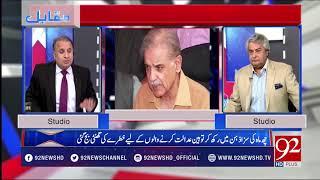 Video Muqabil   Rauf Klasra   Amir Mateen   Former PM Nawaz Sharifs security   23 April 2018   92NewsHD MP3, 3GP, MP4, WEBM, AVI, FLV Agustus 2018