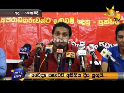8 medical faculties request to suspend SAITM degree until standards are met