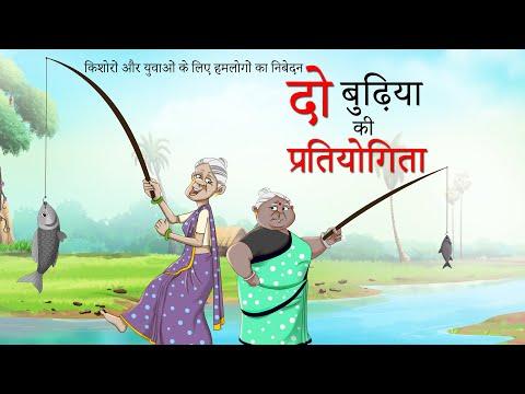 दो बुढ़िया की प्रतियोगिता - DO BUDHIYA – FISHING COMPETETION || SSOFTOONS Village Comedy for YUTH