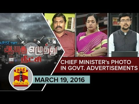Ayutha-Ezhuthu-Neetchi--Debate-on-CMs-Photos-in-Government-Ads--19-03-2016