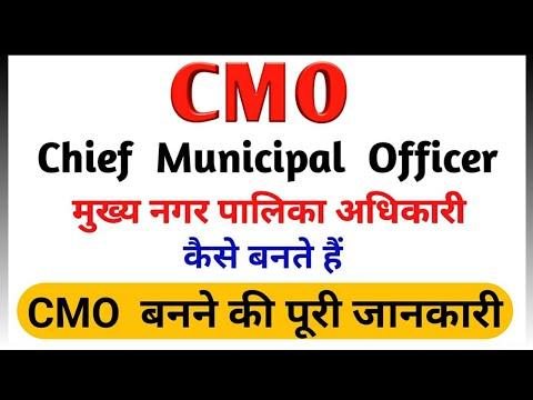 Mukhya nagar palika adhikari kaise bante hai  CMO job full details in hindi chief municipal officer