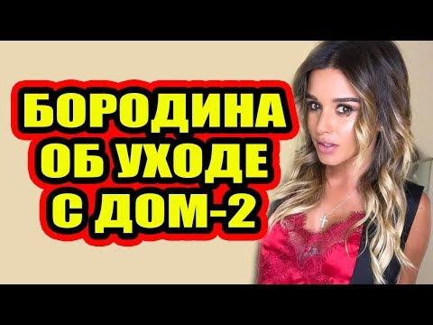 Дом 2 новости 27 августа 2017 (27.08.2017) Раньше эфира - DomaVideo.Ru