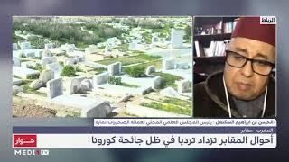 #حوار.. أحوال المقابر تزداد ترديا في ظل جائحة كورونا