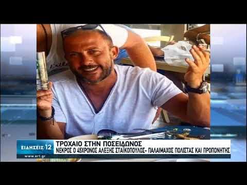 Σκοτώθηκε σε τροχαίο ο πολίστας και προπονητής Αλέξης Σταϊκόπουλος | 06/09/20 | ΕΡΤ