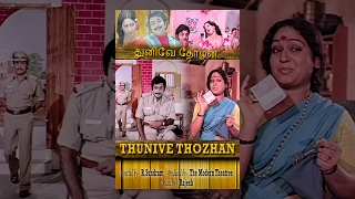 Thunivae Thozhan (Full Movie) - Watch Free Full Length Tamil Movie Online