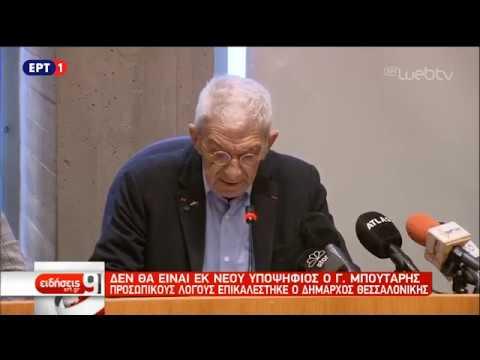 Γ. Μπουτάρης: «Ο δήμαρχος δεν είναι επάγγελμα» | 22/11/18 | ΕΡΤ