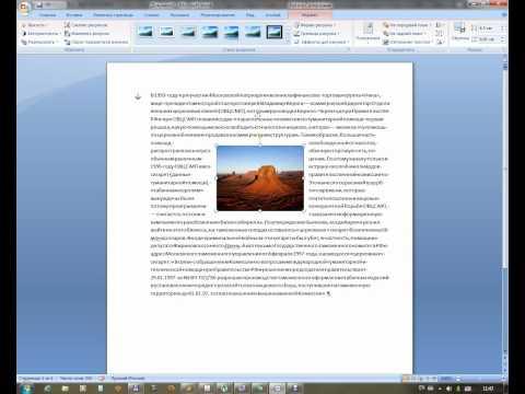 Как сделать чтобы картинка обтекал текст