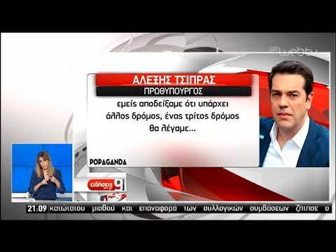 Α. Τσίπρας: Η κυβέρνησή μου «ήταν κλάσεις ανώτερη» | 29/06/2019 | ΕΡΤ