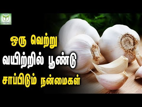 Video Benefits of Eating Garlic on an Empty Stomach - Healthy Foods || Tamil Health Tips download in MP3, 3GP, MP4, WEBM, AVI, FLV January 2017
