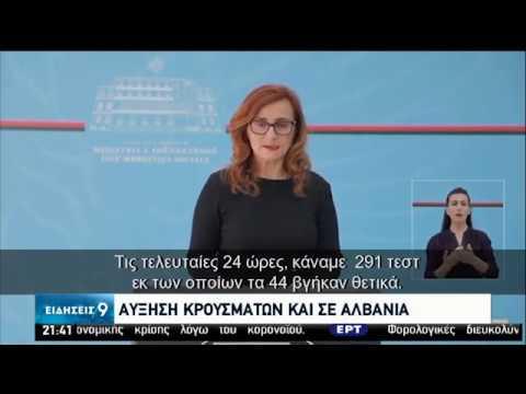 Covid-19: Αύξηση κρουσμάτων σε Τουρκία και Βαλκάνια μετά τη χαλάρωση των μέτρων   12/06/2020   ΕΡΤ