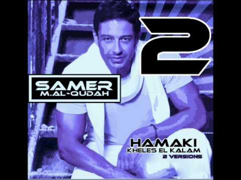 Kheles El Kalam [ Drums Version ] [2] By [ SamerAlQudah ] (видео)