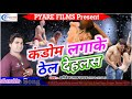 Kandom Lagake Thel Dihalas 2018 - Harikesh Lal Yadav
