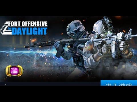 《堡壘黎明攻勢 Fort Offensive by Daylight》手機遊戲玩法與攻略教學!