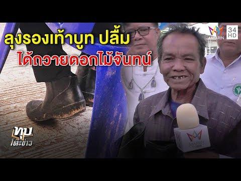 ทุบโต๊ะข่าว : เผยโฉมลุงใจหล่อ เฉือนรองเท้าบูทเป็นหุ้มส้นถวายดอกไม้จันทน์ รับจนไม่มีเงินซื้อ 31/10/60
