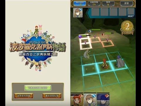《波波羅克洛伊斯物語 娜露西亞之淚與妖精之笛》手機遊戲玩法與攻略教學!