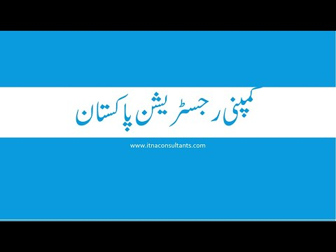 Step by Step Process of Company Registration in Pakistan in Urdu