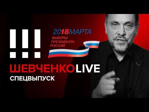 Специальный выпуск: Итоги выборов 2018 - DomaVideo.Ru
