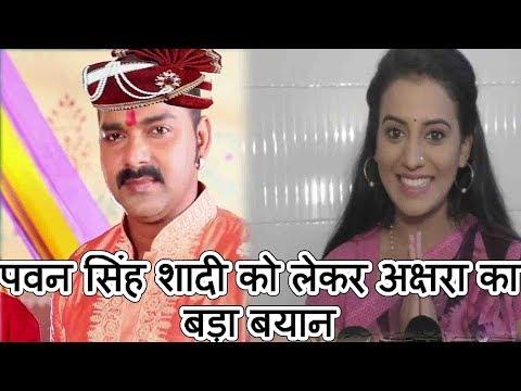 Video अक्षरा ने बताया कब होगी पवन सिंह की शादी। Pawan singh Marriage PB News download in MP3, 3GP, MP4, WEBM, AVI, FLV January 2017