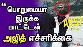 Thala Ajith Got Angry On AK57 Movie Team – Ajith 57 turns Ajith Upside Down Kollywood News 24/09/2016 Tamil Cinema Online