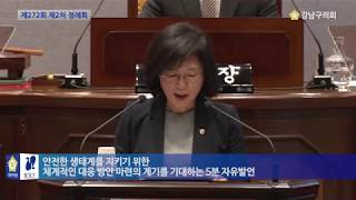 강남구의회 제 272회 2차 정례회