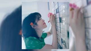 Nonton [3D Audio] 아이유 (IU) - 가을 아침 (Autumn Morning) Film Subtitle Indonesia Streaming Movie Download
