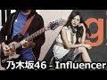 乃木坂46 [Nogizaka46] - Influencer (Metal Ver.)