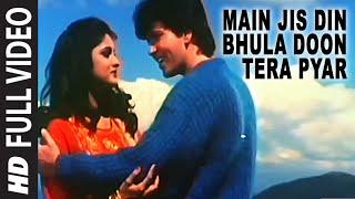 Video Main Jis Din Bhula Doon Tera Pyar Full Song | Police Public | Poonam Dhillon MP3, 3GP, MP4, WEBM, AVI, FLV September 2019