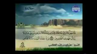 Quran Juz' 1 Shaikh Mishary Rashid Alafasy