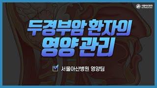 일상 생활로 복귀 후 관리 (2) 영양 관리 미리보기